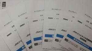 ジェルネイル技能検定中級結果届きました!!(自校開催)