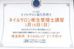 ネイルサロン衛生管理士講習会、全員合格しました~♪ピーチポット所沢 JNA認定校
