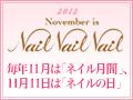 毎年11月はネイル月間。11月11日はネイルの日 ピンクリボンキャンペーン