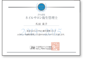 【ネイルサロン衛生管理士講習開催のご案内】 所沢