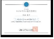 【ネイルサロン衛生管理士講習】5月14日(土)定員あと3名! 埼玉県所沢