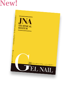 JNAよりジェルネイルのテキストが発売されました!ジェル検定のオフィシャル教材です。